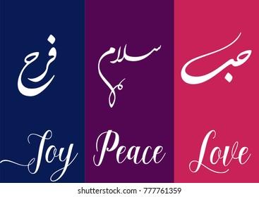 LOVE PEACE JOY - Christmas theme in arabic calligraphy design. Spelled: HOB for Love. Salam for Peace. Farah for Joy. creative arabic logo design for love peace joy