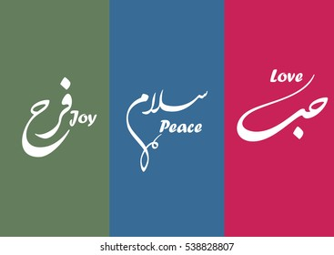 LOVE PEACE JOY - XMAS THEME IN ARABIC CALLIGRAPHY Spelled: HOB for Love. Salam for Peace. Farah for Joy