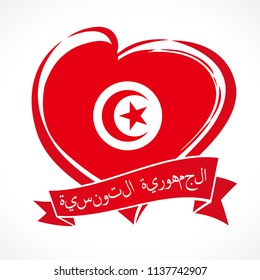 Somali republic images stock photos vectors shutterstock love tunisia emblem with heart and arabic text republic of tunisia national holiday in tunis m4hsunfo