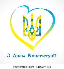 Love Ukraine emblem, Constitution day banner with ukrainian text and heart. National holiday in Ukraine 28th of June vector greetings card. Celebrating congratulating Ukrainian 27 anniversary of indep