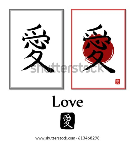 Love Vector Japanese Symbols On Red Stock Vector Royalty Free