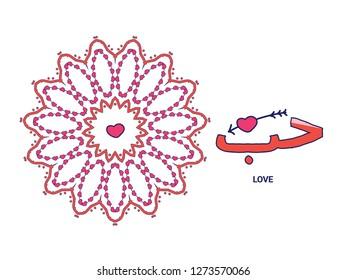 Love written in Arabic best for valentine day