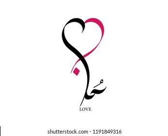 Arab Love Images, Stock Photos & Vectors | Shutterstock