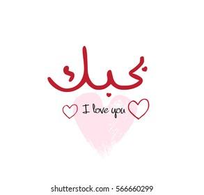 Arabic Love Images, Stock Photos & Vectors | Shutterstock