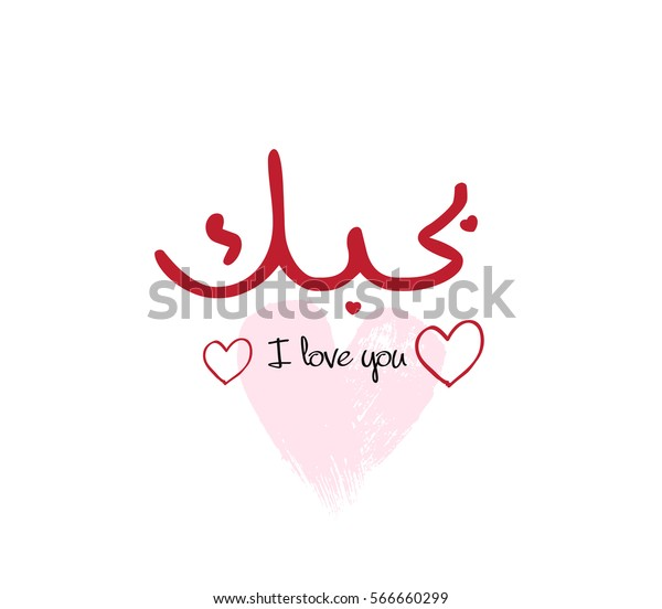 Love You Arabic Calligraphy Love You Stock Vector (Royalty Free