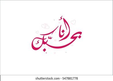 Love Arabic Images, Stock Photos & Vectors | Shutterstock