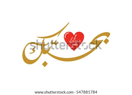 I Love You In Arabicigraphy With Pink Heart Ohebok Word I Love You