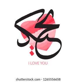 I love you. Arabic calligraphy. Translation from Arabic - I love you. Beautiful red heart, love symbol. Islam muslim style vector illustration.1
