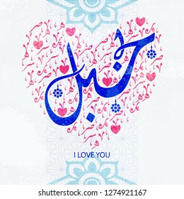 I love you greeting card. Arabic calligraphy. Translation from Arabic - I love you! Oriental islamic style design.1
