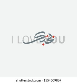 I love you in modern Arabic calligraphy ( free hand ) vector