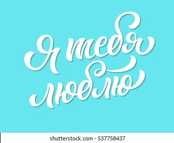 I love you russian lettering text illustration
