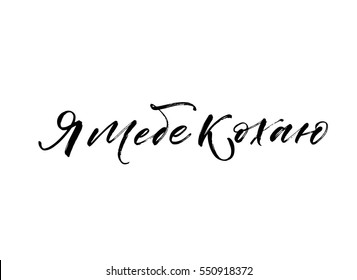 I love you in Ukrainian. Ink illustration. Modern brush calligraphy. Isolated on white background.