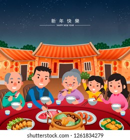 Lovely family reunion dinner flat design with happy new year words written in Chinese characters