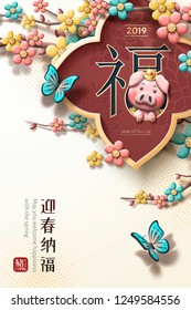 Lovely piggy new year poster with colorful plum flowers, Welcome happiness with the spring and pig year words written in Chinese characters
