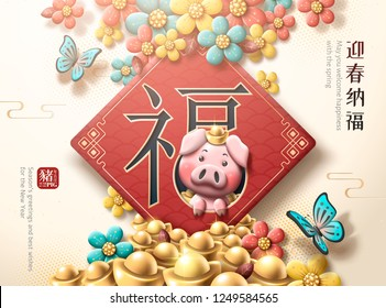 Lovely piggy new year poster with colorful plum flowers and gold ingot, Welcome happiness with the spring and fortune words written in Chinese characters