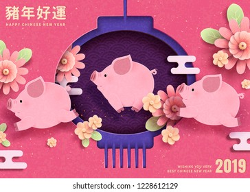 Lovely running piggy new year with hanging lantern and flowers in paper art style