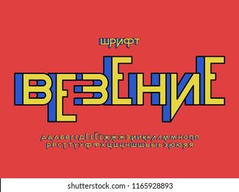 Luck font. Cyrillic vector alphabet letters. Typeface design.