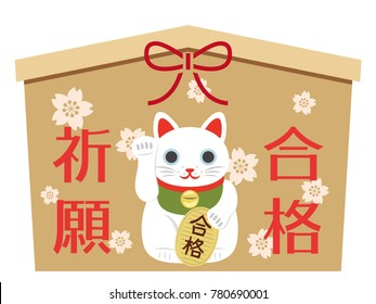 "Lucky cat ema praying for passing the exam./""Pray for pass"" and ""pass"" are written in Japanese."