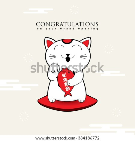 Lucky cat illustration with text  Prosperity cat  Congratulations greeting  card with kitty  Japanese 8d0b3e73b05