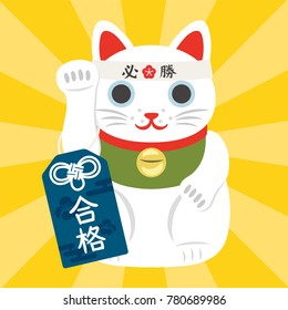 "Lucky cat poster praying for passing the exam./""Victory"" and ""pass"" are written in Japanese."