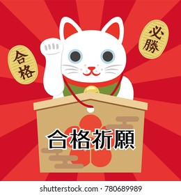 "Lucky cat poster praying for passing the exam./""Pray for pass"", ""pass"" and ""victory"" are written in Japanese."