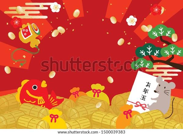 正月の縁起物の背景。日本語訳は「新年の贈り物」です