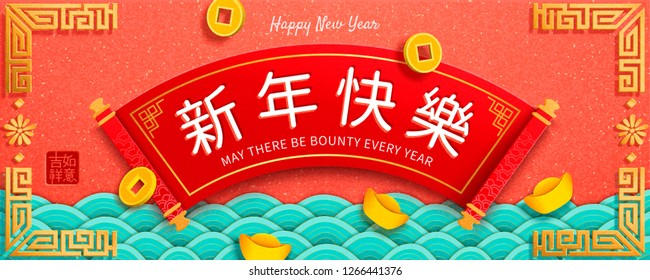 Lucky coins and gold ingot falling from sky, happy new year written in Chinese characters on wavy tides background