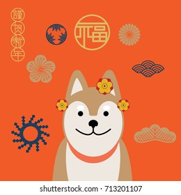 Lucky dog/ years of dog 2018/ translation of chinese character is fortune