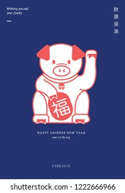lucky pig chinese new year greetings template vector/illustration with chinese words that mean 'prosperity' and 'may wealth come rushing in'
