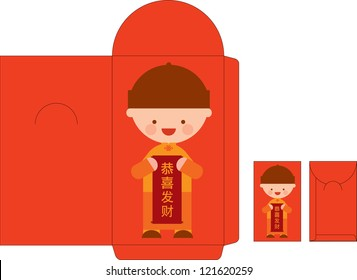 lunar chinese new year boy with banner that reads wishing you prosperity red packet template vector/illustration