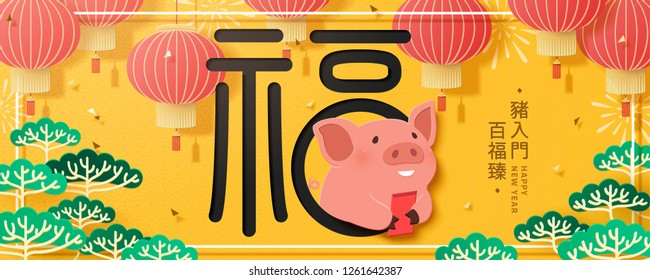 Lunar new year banner design with cute piggy in paper art style on yellow background, Fortune and happy pig year written in Chinese words