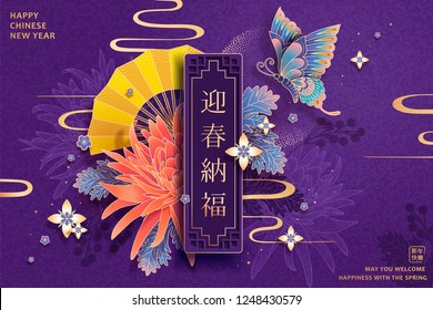 Lunar new year chrysanthemum and butterfly decorations purple tone poster with happy Chinese new year written on spring couplets in Hanzi