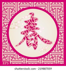 Lunar New Year greeting card design. Translation: Spring, new year