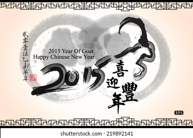 Lunar New Year greeting card design,2015 year of goat.Translation: Best wishes for the holidays and happiness throughout the New Year. Translation of small text: 2015 year of goat