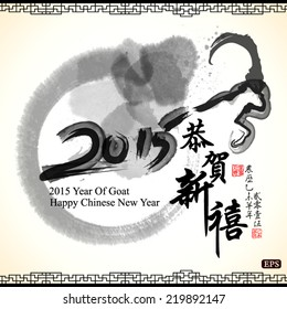 Lunar New Year greeting card design,2015 year of goat.Translation: Happy New Year. Translation of small text: 2015 year of goat