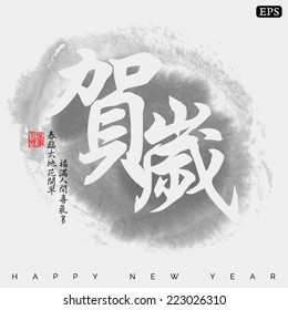 Lunar New Year greeting card design.Translation: Happy New Year. Translation of small text: Spring is coming and bring along with happiness.