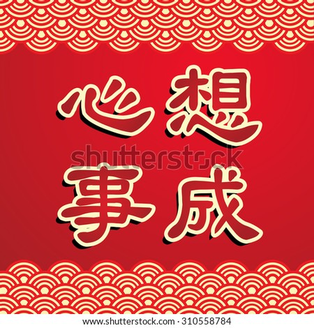 Lunar new year greeting card design stock vector royalty free lunar new year greeting card design translation may all your wishes come true m4hsunfo