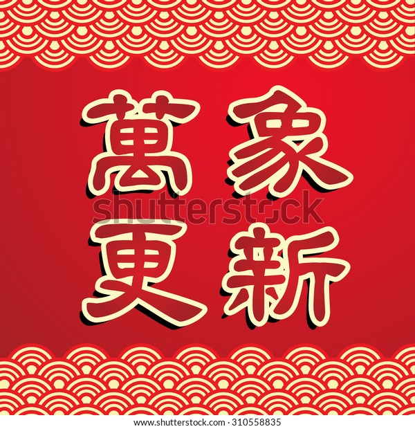 Lunar New Year Greeting Card Design Stock Vector (Royalty ...