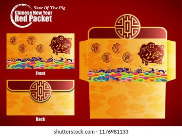 Lunar New Year Money Red Packet. Year of the pig. Translation: wish you all the best in everything