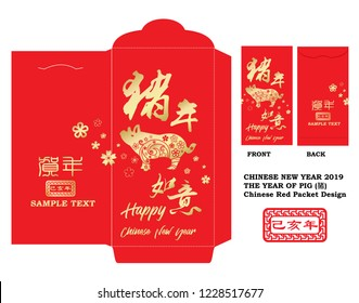 Lunar New Year Money Red Packet. Year of the pig. Translation: Good luck in the year of pig