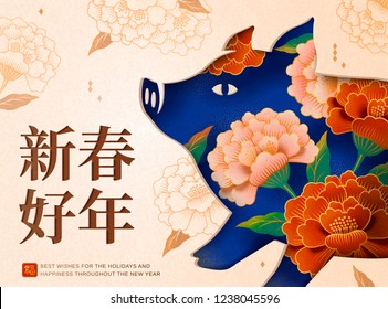 Lunar new year poster template with wishing you a good year and fortune written in Chinese characters, blossom piggy decoration