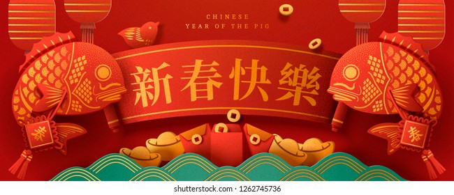 Lunar year banner design with fish and paper lanterns, happy new year written in Chinese words