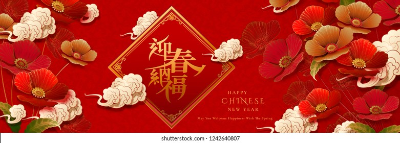 Lunar year banner design with red flower decorations, Welcome the spring season words written in Hanzi