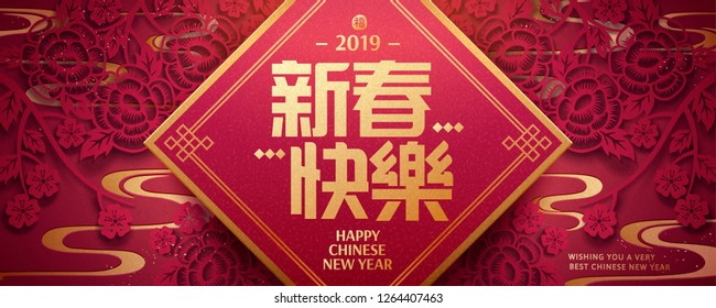 Lunar year banner with elegant paper art floral decorations, Happy New Year words written in Chinese characters on spring couplet
