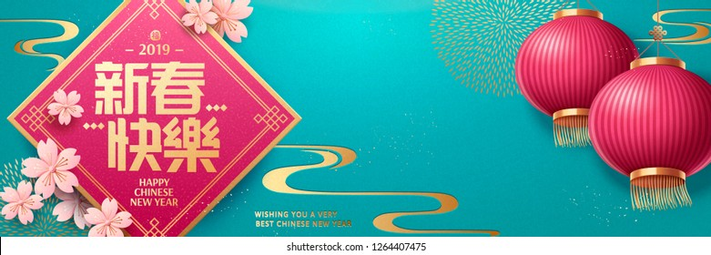 Lunar year blue banner with lanterns and sakuras in paper art style, Happy New Year words written in Chinese characters on spring couplet
