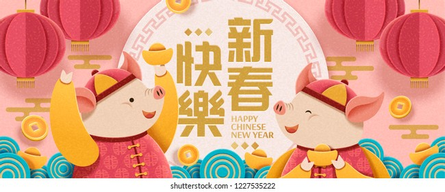 Lunar year design with Happy new year words in Chinese characters and lovely piggy holding gold ingots on pink background
