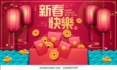 Lunar year design with lanterns and red envelope in paper art style, Happy New Year words written in Chinese characters