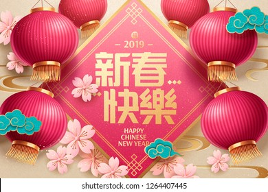 Lunar year design with lanterns and sakuras in paper art style, Happy New Year words written in Chinese characters on spring couplet