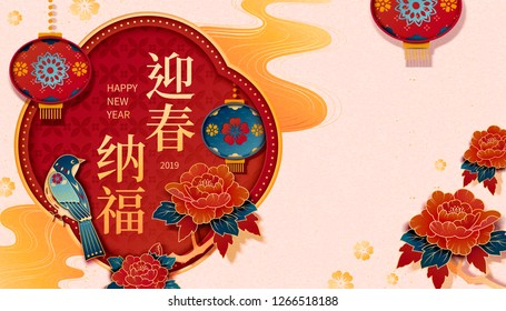 Lunar year design with peony and bird decorations on beige background, May you welcome happiness with the spring words written in Chinese characters