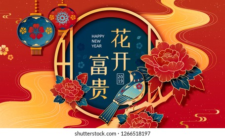 Lunar year design with peony and bird decorations on red background, Blossom brings prosperity written in Chinese characters